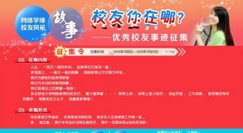 """""""网络学缘,校友风采""""校友文化节——优秀校友事迹征集"""