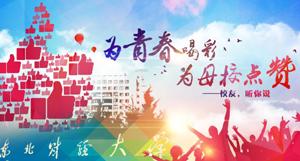 """""""为青春喝彩,为母校点赞""""——校友徒步活动视频集锦"""